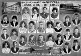 Выпуск 1982, класс 10-6