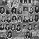 1976 Выпуск ФМШ Уменьшенная